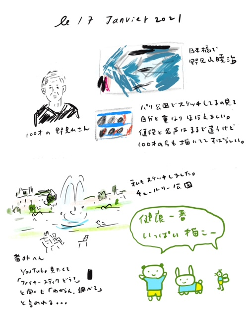 f:id:mitiyoblog:20210117182238j:plain