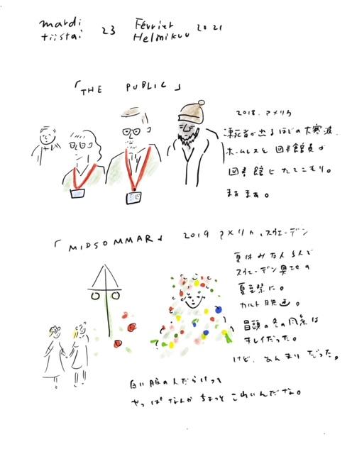 f:id:mitiyoblog:20210223200636j:plain