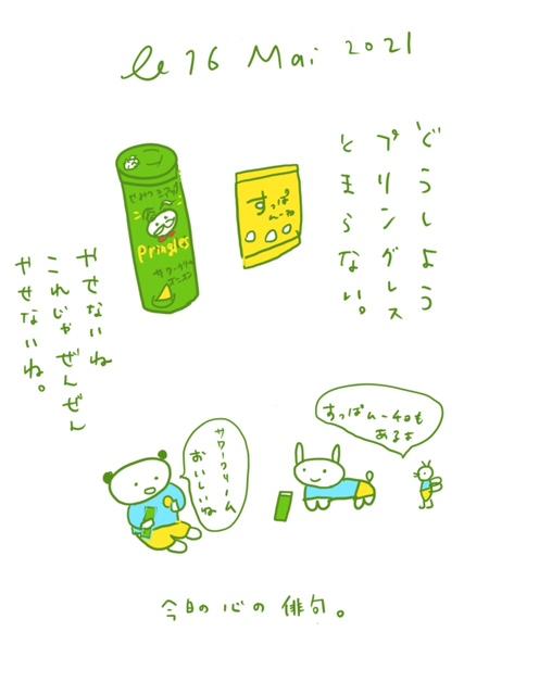 f:id:mitiyoblog:20210516162732j:plain