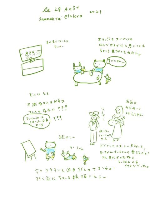 f:id:mitiyoblog:20210829105701j:plain