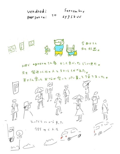 f:id:mitiyoblog:20210910162725j:plain
