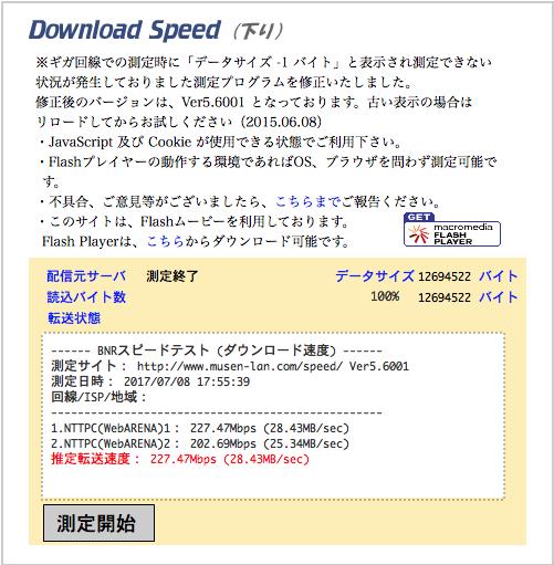 f:id:mitoigawa:20170708181453p:plain