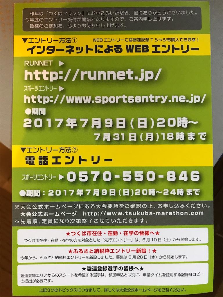 f:id:mitoigawa:20170709164659j:image