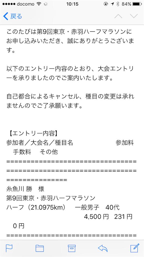 f:id:mitoigawa:20170720103301p:image