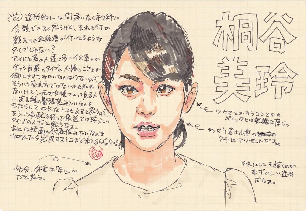 f:id:mitosuzukita:20160920162931j:plain