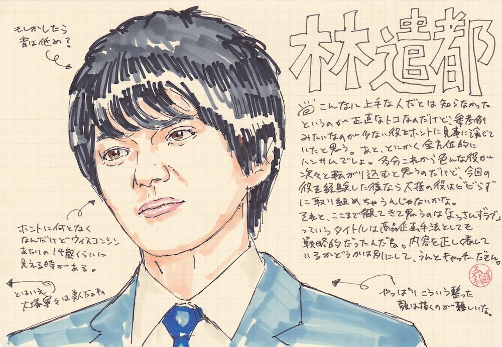 f:id:mitosuzukita:20180602161110j:plain