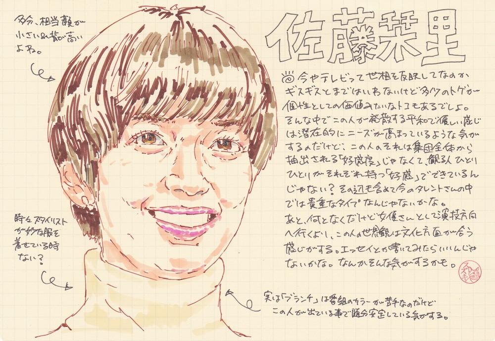 f:id:mitosuzukita:20200620152547j:plain