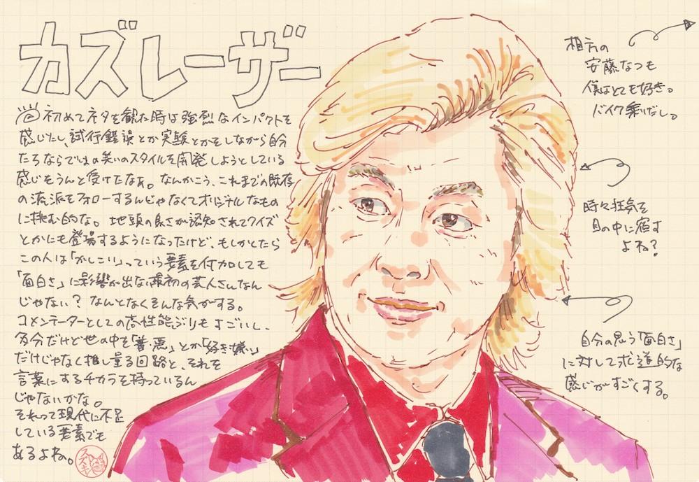 f:id:mitosuzukita:20200708152421j:plain
