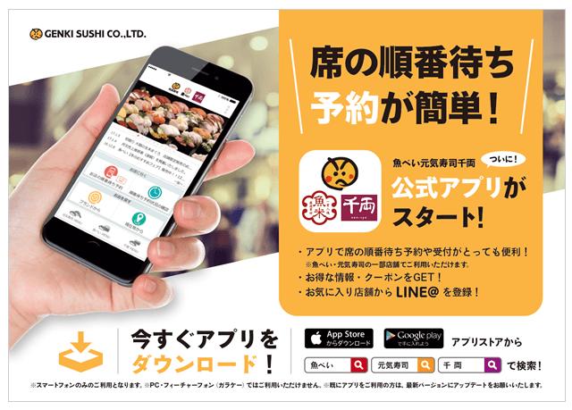 魚べいの順番待ちを事前に予約するスマートフォン用のアプリ