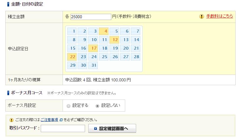 SBI証券の特定口座では、自分の好きな日付を選んで複数日で積立を設定できる。