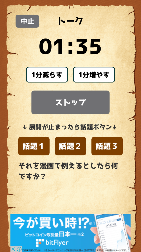 f:id:mitsu071214:20171101113406p:plain