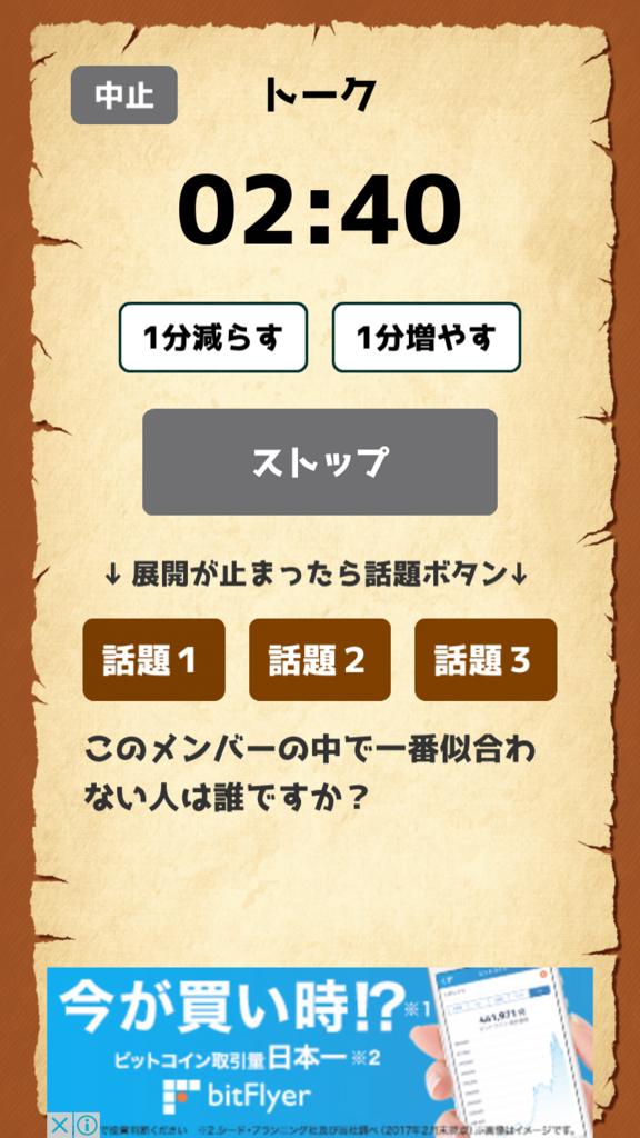 f:id:mitsu071214:20171101113415p:plain