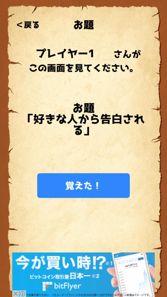 f:id:mitsu071214:20171101113439p:plain