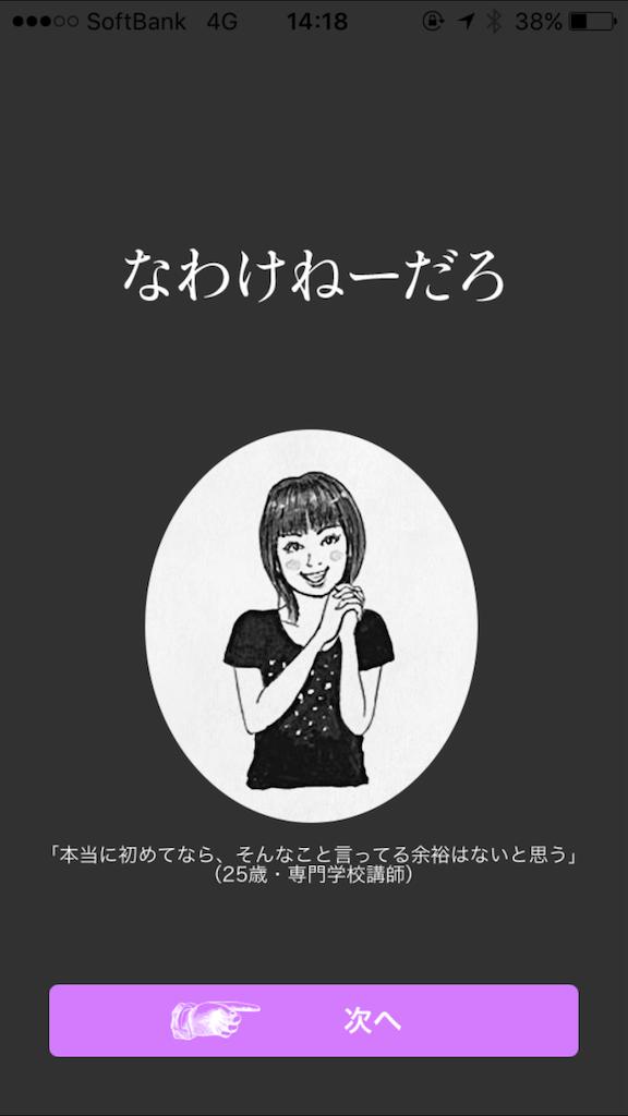 f:id:mitsu071214:20171213145554p:image