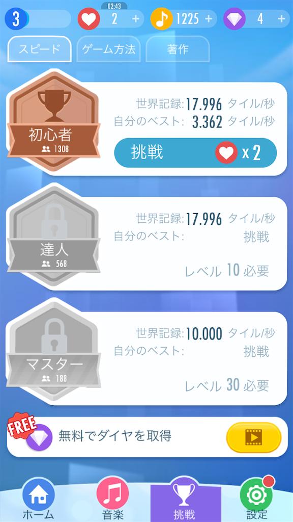 f:id:mitsu071214:20171222173832p:plain