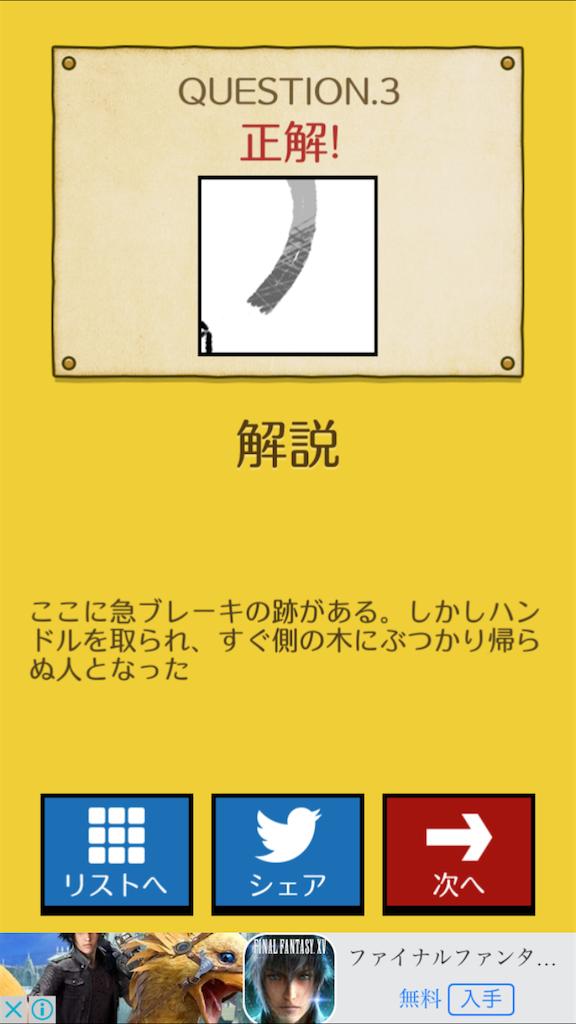 f:id:mitsu071214:20180108194217p:image