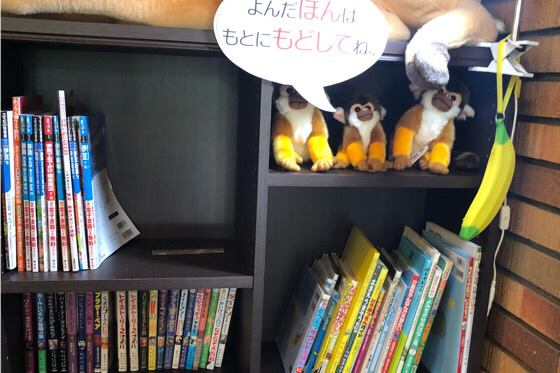 シャボテン動物公園の森の動物ギボン亭においてある本