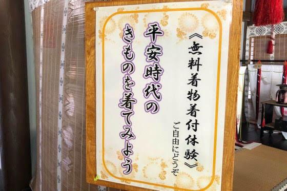 えさし藤原の郷の着物レンタルの看板