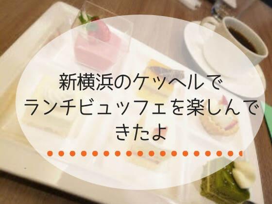 新横浜プリンスホテルケッヘルのランチビュッフェに行ってきた