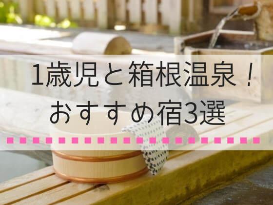 1歳児連れの箱根旅行でおすすめの宿3選