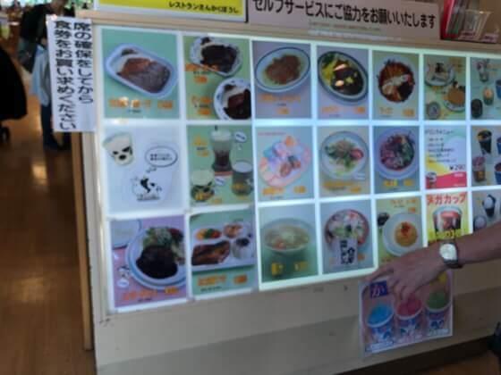 横浜市こどもの国のレストランさんかくぼうしのメニュー