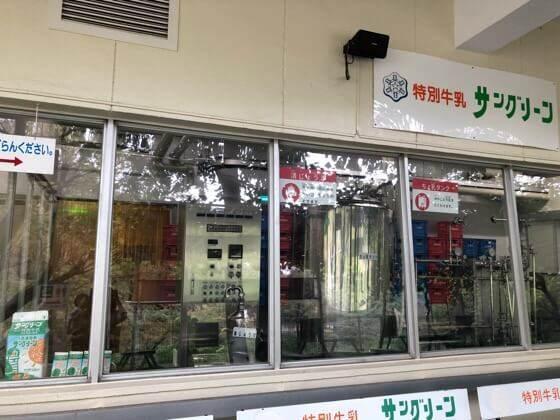 横浜市こどもの国の牛乳であるサングリーンの製造過程