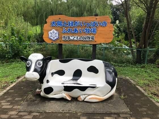 横浜市こどもの国にある牧場の牛の置物