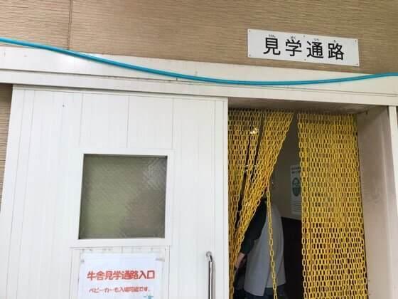 横浜市こどもの国の牛舎入口