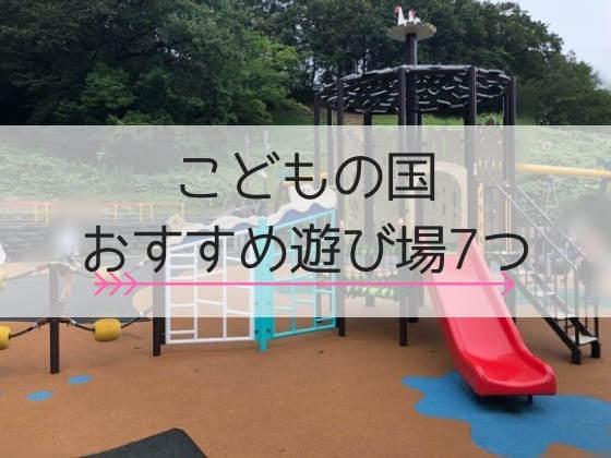 横浜市こどもの国のおすすめ遊び場