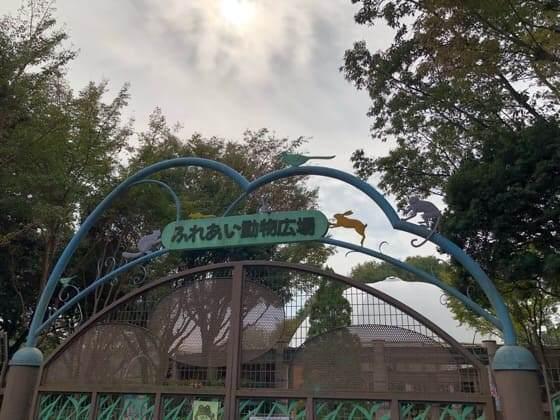 神奈川県相模原市にある麻溝公園のふれあい動物広場の入口