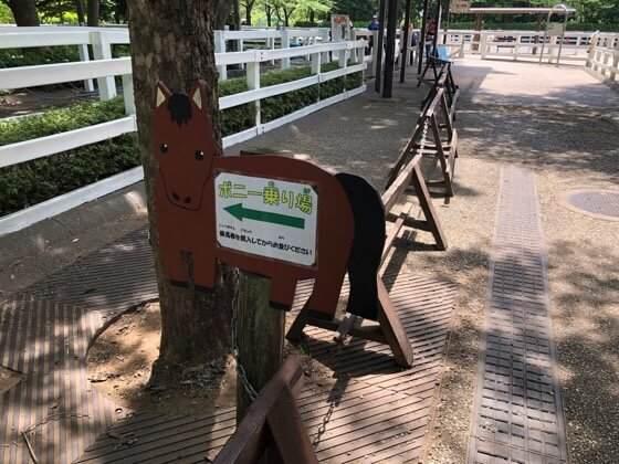 神奈川県相模原市にある麻溝公園のふれあい動物広場のポニー乗り場