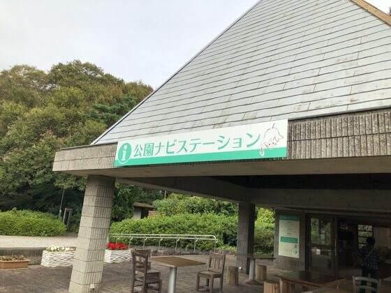 神奈川県相模原市にある相模原公園の公園ナビステーション
