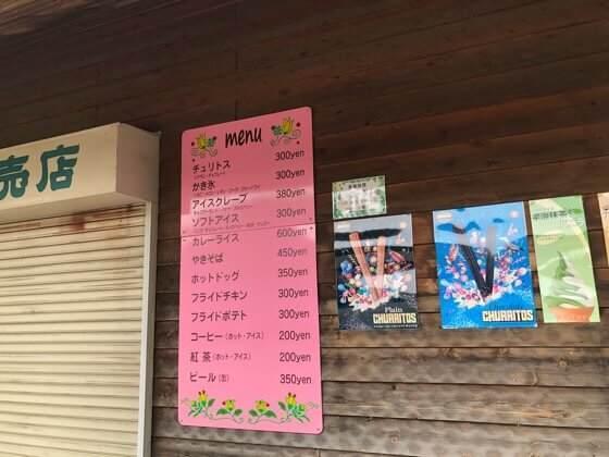 神奈川県相模原市にある相模原公園のBLOSSOM's CAFEメニュー