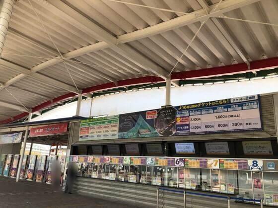 東京都稲城市にあるよみうりランドのチケット売り場