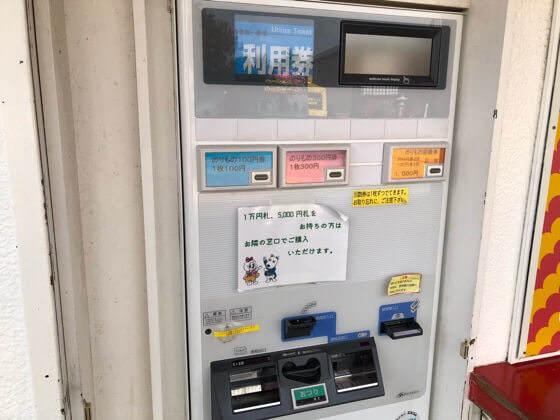 東京都稲城市にあるよみうりランドののりもの券販売所
