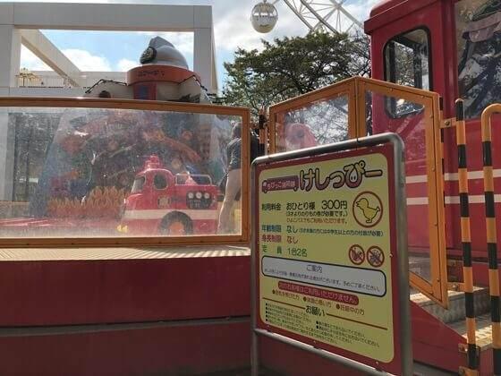 東京都稲城市にあるよみうりランドのちびっこ消防隊けしっぴー