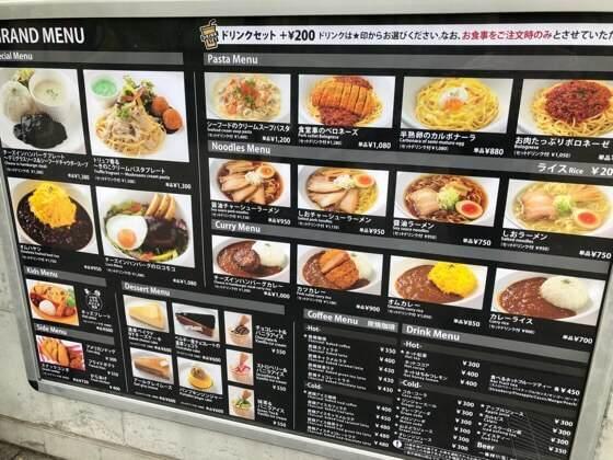 東京都稲城市にあるよみうりランドにあるレストランgooddayのメニュー