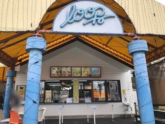 東京都稲城市にあるよみうりランドのフードテラス・ループ外観