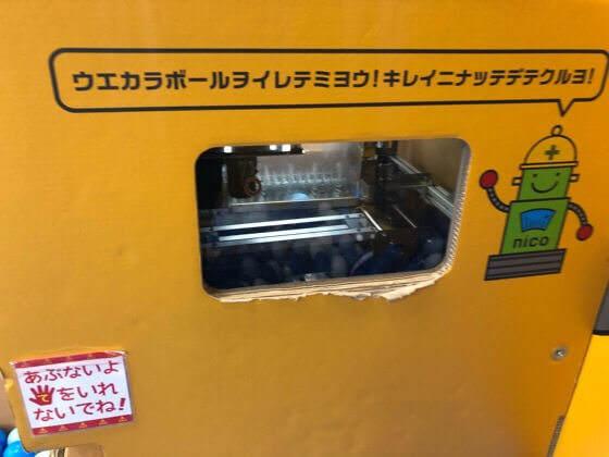 ニトリモール相模原にある二コパのボールを洗う機械