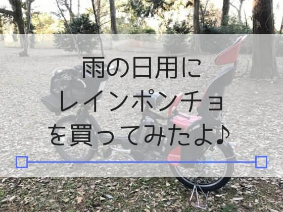 雨の日の子乗せ自転車に乗るためにレインポンチョを買った