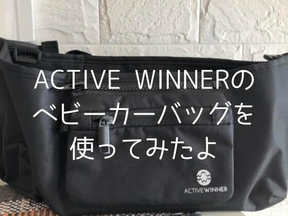 アクティブウィナーのベビーカーバッグを使ってみた感想