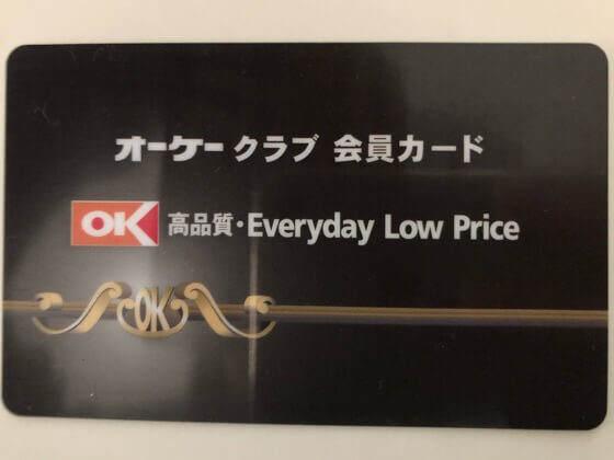 OKストアのOKクラブカード