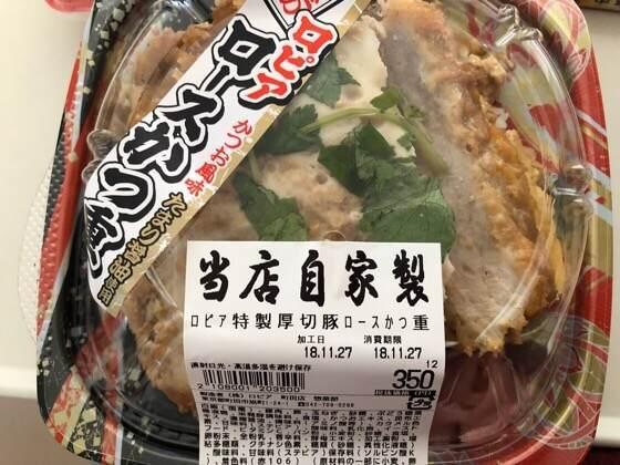 激安スーパーロピアで買った安いお惣菜のかつ丼