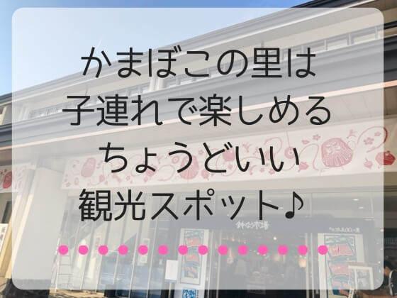 神奈川県小田原市にある鈴廣かまぼこの里は子連れで楽しめるちょうどいい観光スポット