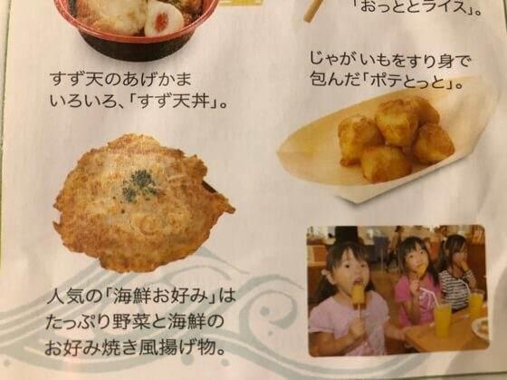 神奈川県小田原市にある鈴廣かまぼこの里のパンフレット