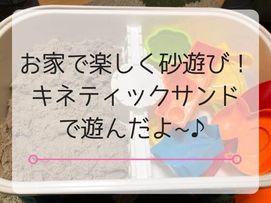 お家で楽しく砂遊びできるキネティックサンドで遊んだよ
