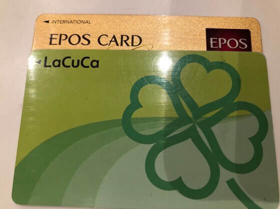 スーパーライフのポイントカードとエポスゴールドカード