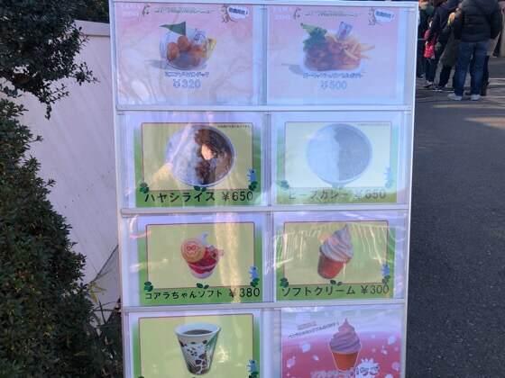 多摩動物公園内にあるコアラ下売店のメニュー