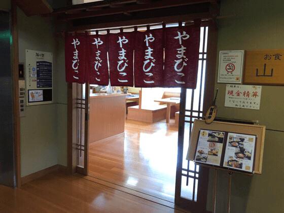 箱根にある湯の里おかだのレストランやまびこ