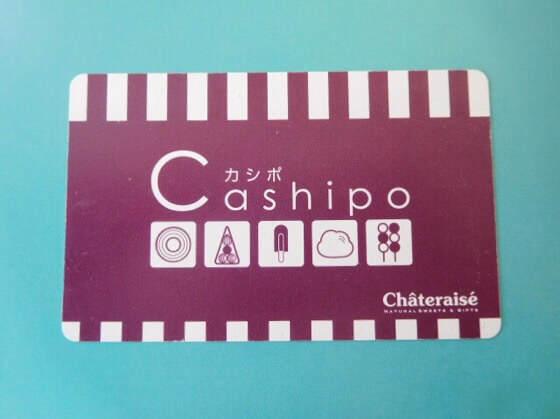 シャトレーゼのポイントカード